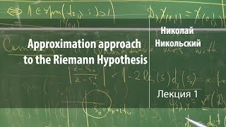 Approximation approach to the Riemann Hypothesis. Лекция 1| Spectral Function Theory
