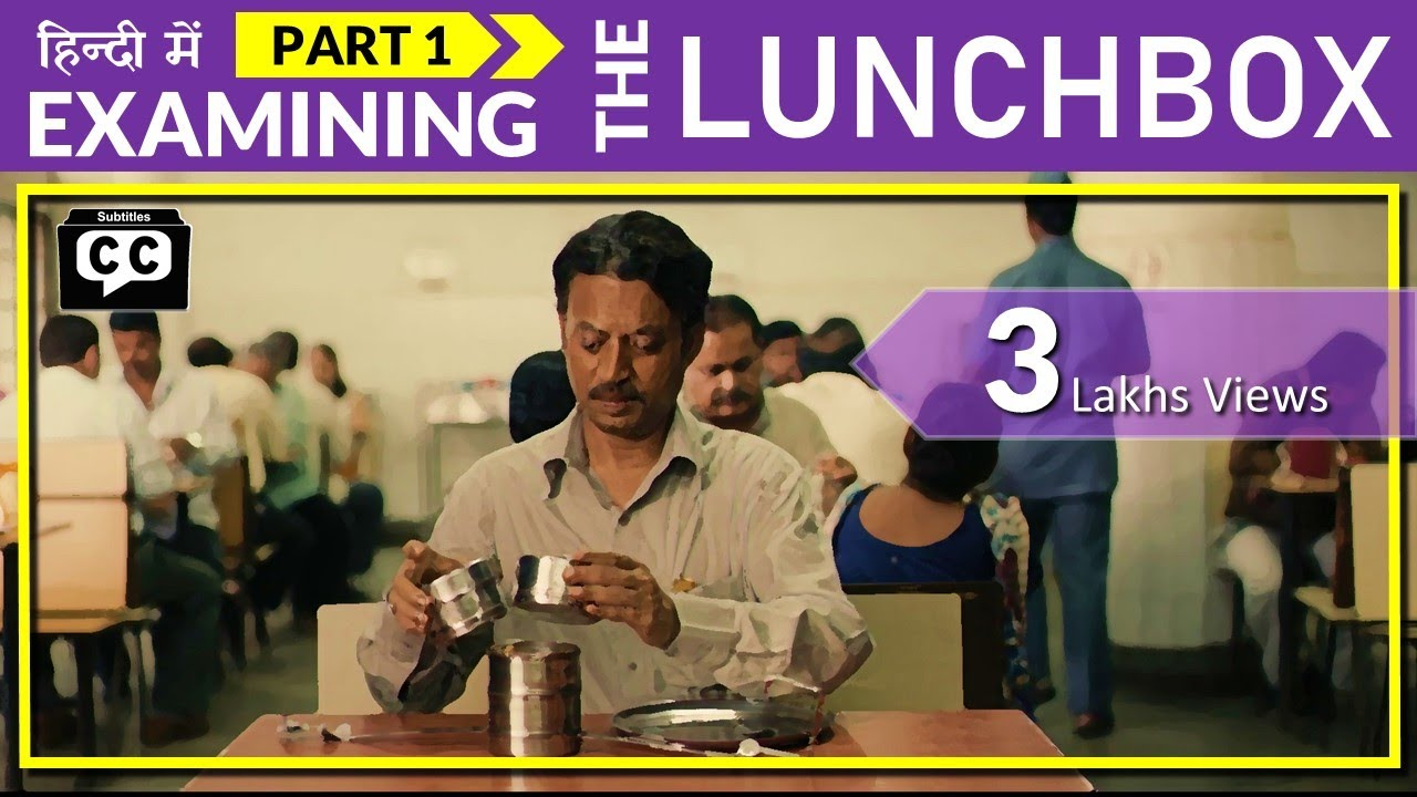 Download Analyzing  THE LUNCHBOX | Part 1 | CANNES Viewers' Choice Award | Hindi Explanation