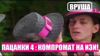 Такая ли Изольда Никифорова честная? Изольда Никифорова Вконтакте. Пацанки 4 сезон 13 серия.