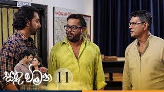 Sanda Wimana | Episode 11 - (2020-02-20) | ITN Thumbnail