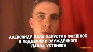 Вчера Александр Паль запустил флешмоб в поддержку осужденного на 3,5 года актера Павла Устинова