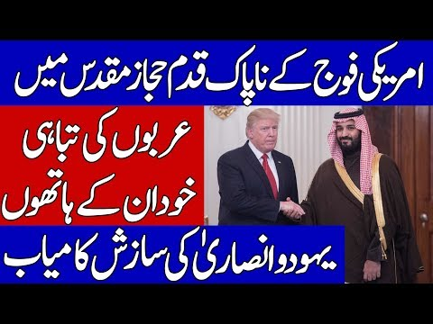 US Military Bases in Saudi Arabia | Khoji TV