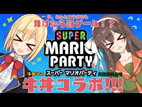 【アイドル部】【牛巻りこ🐮】おまたせしました牛丼コラボ!!【八重沢なとり🌾】【スーパーマリオパーティ】
