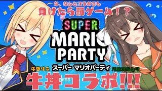 [LIVE] 【アイドル部】【牛巻りこ🐮】おまたせしました牛丼コラボ!!【八重沢なとり🌾】【スーパーマリオパーティ】