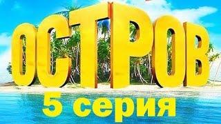 Остров 5 серия