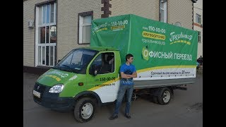 видео грузоперевозки грузовое  такси