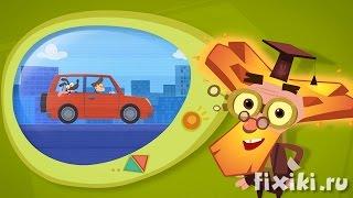 Фиксики - История вещей - Колесо | Образовательные мультики для детей