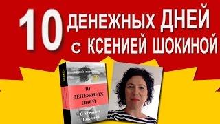 10 Денежных Дней. Живой Марафон с Ксенией Шокиной