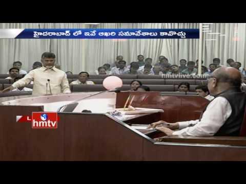 AP CM Chandrababu Naidu Statement On Irrigation Projects | AP Legislative Council Sessions | HMTV