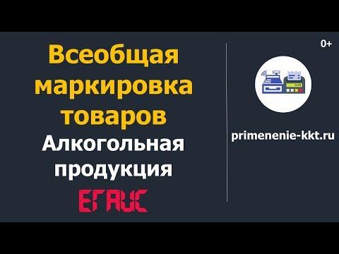 Что такое ЕГАИС и помарочный учет алкоголя в России