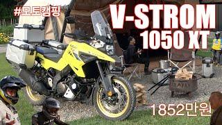 스즈키 브이스트롬 1050 XT 시승기(Suzuki V-STROM 1050XT test ride)