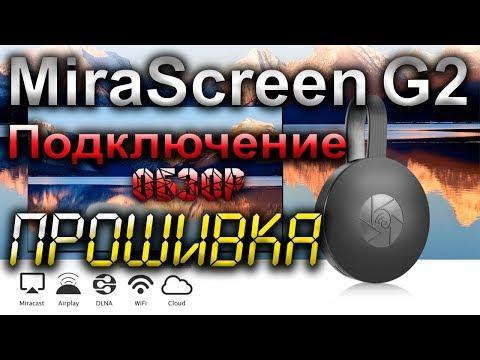 Как подключить телефон к телевизору Подключение и прошивка MiraScreen G2