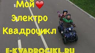 Детский электро квадроцикл MYTOY 500(http://e-kvadrocikl.ru +7 495 215-51-03 Детский электро квадроцикл MYTOY 500 на аккумуляторах безопасный для детей от 4 лет...., 2016-09-21T08:48:46.000Z)