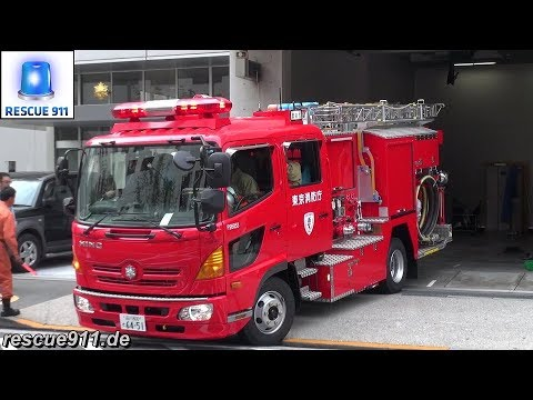 [Japan] Pumper Tokyo Fire Department Shibuya Fire Station (+ Dispatch tones)