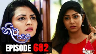 Neela Pabalu - Episode 682 | 11th February 2021 | Sirasa TV Thumbnail
