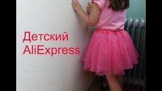 Детский AliExpress/ обзор