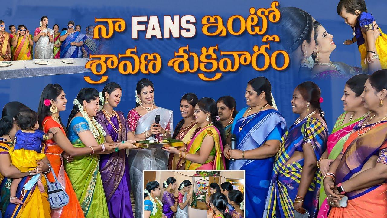 నా Fans ఇంట్లో శ్రావణ శుక్రవారం Vlog | Anchor Syamala | Yem Chepparu Syamala Garu | Whackedout Media