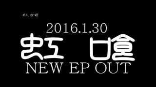 虹喰 NEW EP 『マボロシ』を発売いたします 沢山の方の協力に愛と感謝を...