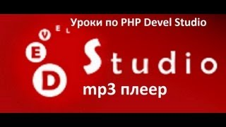 Уроки по PHP Devel studio.Создаем mp3 плеер