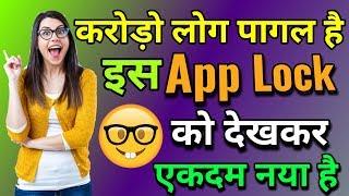 Top And Best App Lock in the World/दुनिया हैरान है इस App लॉक को देखकर Video