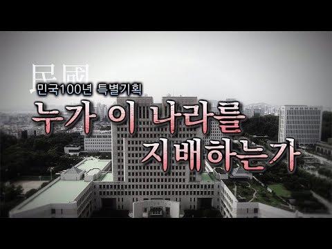 뉴스타파 - [민국100년 특별기획] 1부 '사법부 역사법정에 세우다'