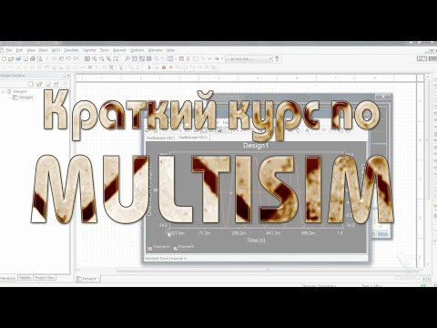 Знакомство с Multisim