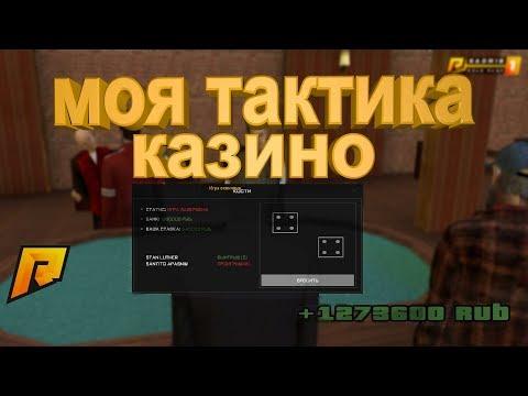 РАБОЧАЯ ТАКТИКА В КАЗИНО С 10 000 - РАДМИР РП КРМП