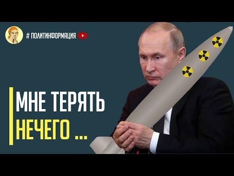 Срочно! В Кремле паника: Путин ведет себя неадекватно