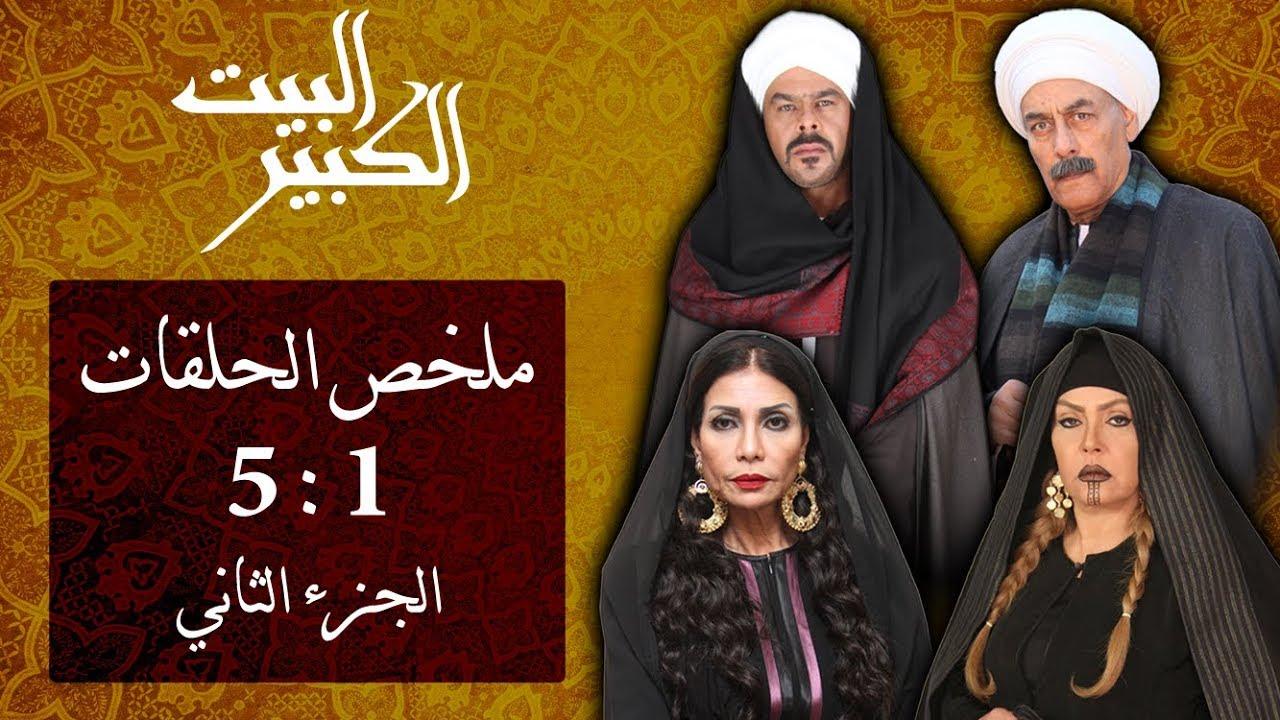 مسلسل البيت الكبير | ملخص الحلقات من الحلقة (1) الي الحلقة (5) الجزء التاني