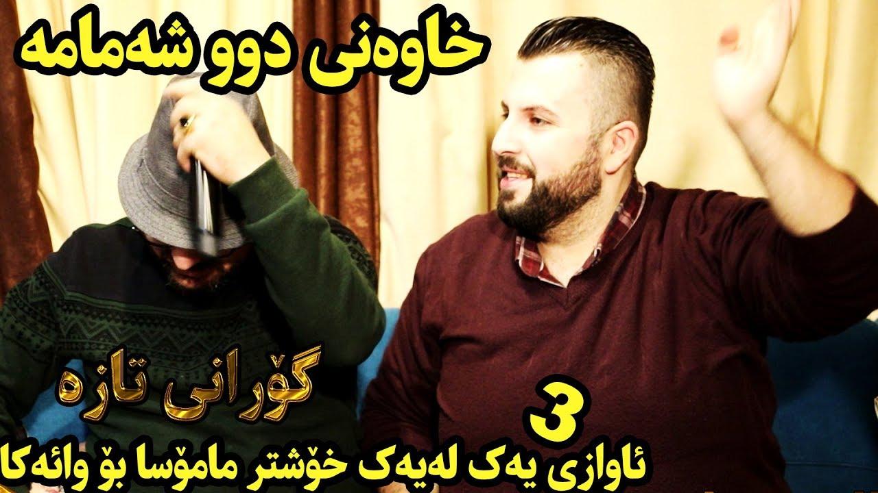 Aram Shaida W Ara Shad ( Xawany Dw Shamama ) Danishtny Hamay Jabar W Kolla