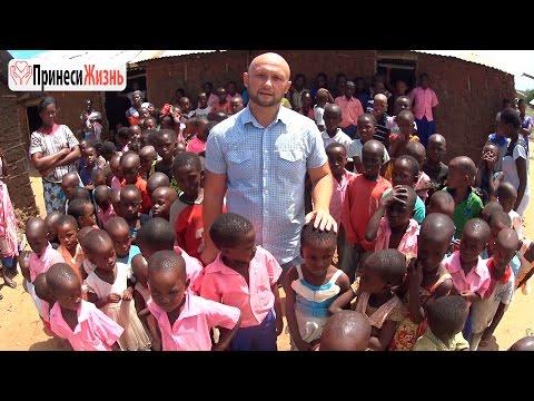 Как стать волонтером в африке