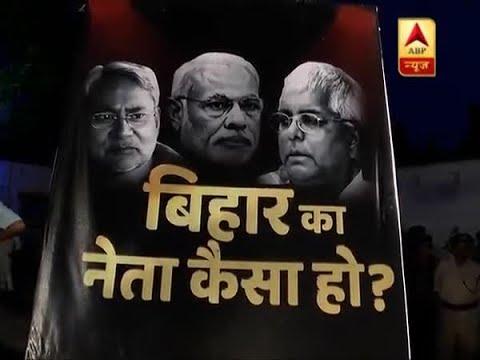 बिहार का नेता कैसा हो ? मोदी-नीतीश के एक साल पर देखिए सबसे बड़ी पड़ताल | ABP News Hindi