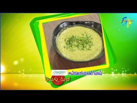 Avocado Mint Soup   Telugu Ruchi   23rd July 2018   ETV  Telugu