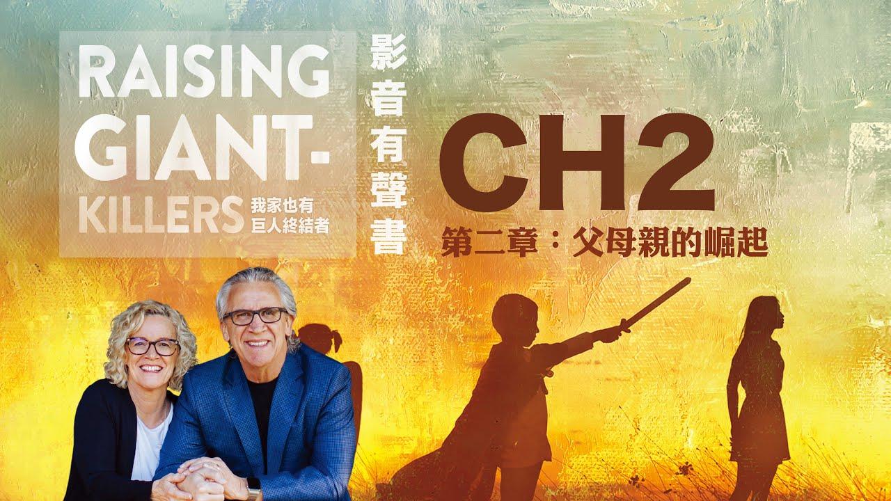 影音有聲書Video Book【我家也有巨人終結者 Raising Giant-Killers】CH2 不完美的父母也可以正確地養育出好孩子?