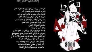 Ahmed Mekky - Atr el hayat (Lyrics)-كلمات احمد مكي - قطر الحياة