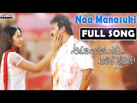 Naa Manasuki Full Song || Aadavari Matalaku Ardhalu Veruley || Venkatesh, Trisha