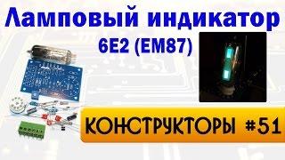Ламповый индикатор уровня на лампе 6E2 (EM87)
