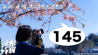 【なまざつ】写真好きカメラ好きたちの雑談所 Vol.145【ともよ。】