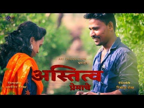 'Astitva' Marathi Shortfilm | 'अस्तित्व ' । मराठी शॉर्टफिल्म । Directed By Aamir Shaikh