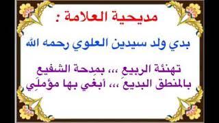 تهنئة  الربيع  .... بمدحة الشفيع  مديحية  موريتانية لسيد الخلق وحبيب الحق (ص)
