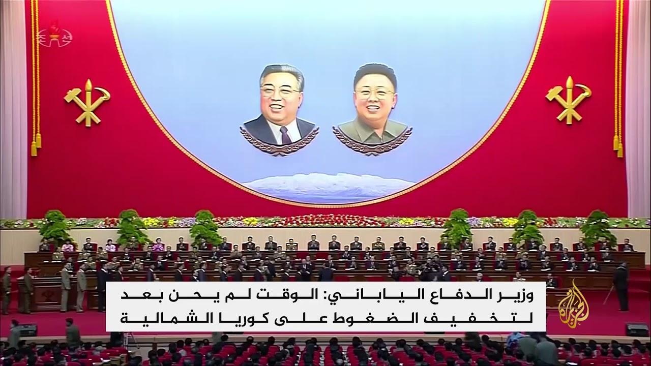 الجزيرة:كوريا الشمالية تعلن تعليق تجاربها النووية وترمب أول المرحبين