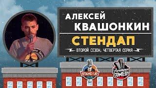 Алексей Квашонкин - Стендап для Paramount Comedy