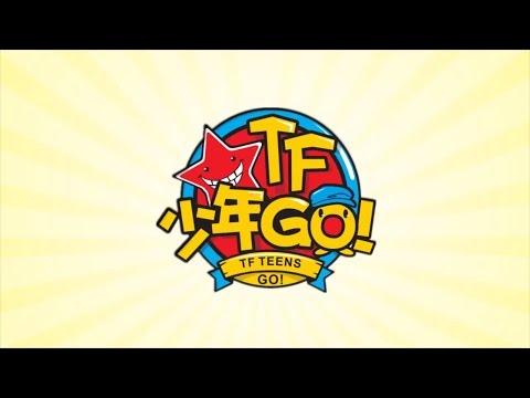 TF少年GO! 第一季 第二十五期 暑期特辑 TF Teens Go! S01 EP25 Summer Holiday Special
