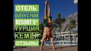 Отзыв об отеле Queens Park Resort 5* (Goynuk) Турция. Кемер. Плюсы, минусы