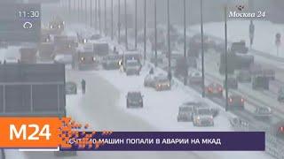 Смотреть видео Серия ДТП произошла на МКАД из-за гололеда - Москва 24 онлайн