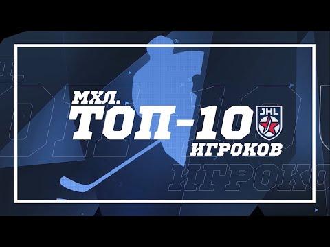 МХЛ. ТОР-10 Игроков сезона 2019/2020