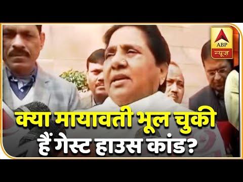 SP-BSP गठबंधन: राजनीति ने भूला दिए सारे जख्म ! क्या मायावती भूल चुकी हैं गेस्ट हाउस कांड?