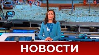 Выпуск новостей в 09:00 от 16.08.2021