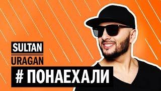 Султан Ураган - ПОНАЕХАЛИ (Клип)
