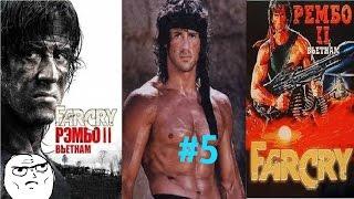 Прохождение игры Far Cry Рембо 2 Вьетнам |Месть| №5